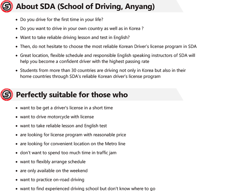 SEOUL DRIVING ACADEMY
